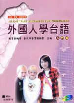 外國人學臺語 = Elementary Taiwanese for foreigners