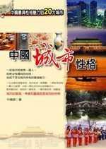 中國城市性格