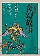 中國經典奇幻故事 :  千年來跨越靈界人間的經典怪談 /