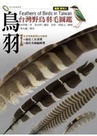鳥羽 :  台灣野鳥羽毛圖鑑 = Feathers of birds in Taiwan /