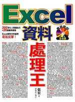 Excel資料處理王
