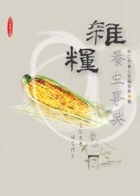 雜糧養生事典