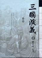 (绝版)三國演義(上)