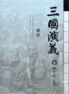 (绝版)三國演義...