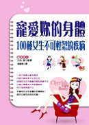 寵愛妳的身體:100種女生不可輕忽的疾病