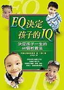 EQ決定孩子的IQ :  決定孩子一生的60個教養法 /