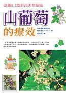 山葡萄的療效:改善B.C型肝炎天然聖品