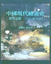 中國現代繪畫史:當代之部(一九五0至二000)