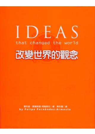 改變世界的觀念 /