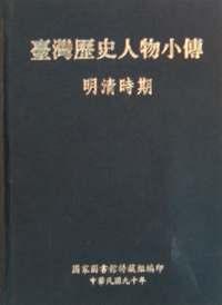 歷史人物小傳~明清時期