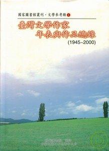 臺灣文學作家年表與作品總錄(1945-2000) /