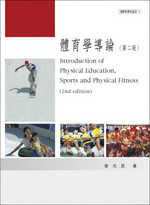 體育學導論 =  Introduction of physical education, sports and physical fitness /