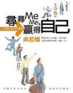 尋尋Me Me,贏得自己 : 栽培自己的生涯企劃書