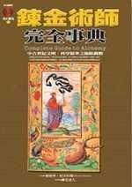 鍊金術師完全事典:中古世紀文明.科學精華之極限挑戰
