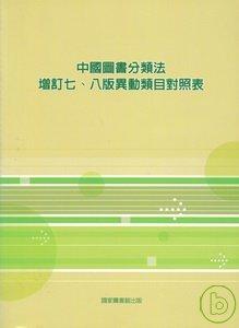中國圖書分類法增訂七.八版異動類目對照表 /