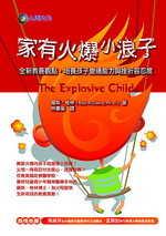 家有火爆小浪子 :  全新教養觀點,培養孩子的變通能力與挫折容忍度 /