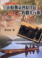 日治時期臺灣原住民的觀光行旅 /