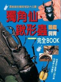 獨角仙-鍬形蟲圖鑑&飼育完全BOOK