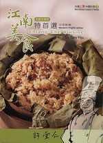 名廚手路菜:江南美食特首選
