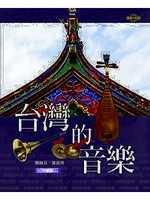 臺灣的音樂