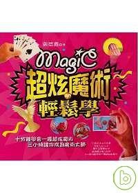 超炫魔術輕鬆學