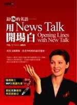 最in的英語 :  用News Talk開場白 = Prologue by news talk /