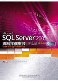 SQL Server 2005資料採礦聖經
