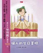 一個人的生日蛋糕