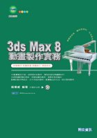 3ds Max 8動畫製作實務 /