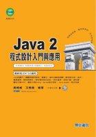 Java 2程式設計入門與應用 /