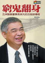 窮鬼翻身 :  五洲製藥董事長吳先旺的發跡傳奇 /