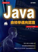 Java:由初學邁向認證