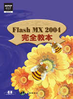 Flash MX 2004完全教本