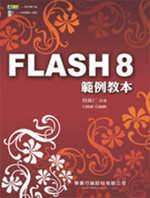 Flash 8範例教本