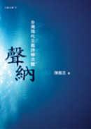 聲納:台灣現代主義詩學流變