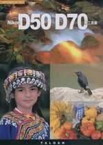 Nikon D50 D70的工具書