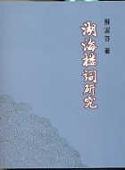 湖海樓詞研究 /