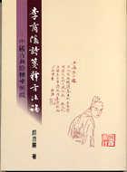 李商隱詩箋釋方法論 : 中國古典詮釋學例說 /