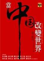 當中國改變世界 :  中國正在醒來世界為之震撼 /