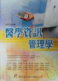 醫學資訊管理學