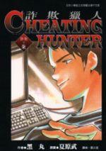 Cheating Hunter詐欺獵人7