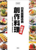 日本話題店的創作料理超嚴選:以創新的魅力,匯聚超高人氣的美味料理