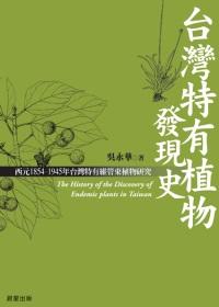 臺灣特有植物發現史
