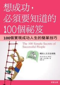 想成功,必須要知道的100個祕笈:100個實現成功人生的簡單技巧f大衛.尼文(David Niven)著