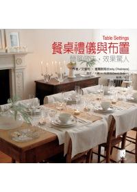 餐桌禮儀與布置:簡單做法,效果驚人