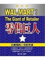 零售巨人:沃爾瑪的11堂經營課