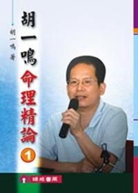 胡一鳴命理精論1(三版一刷)