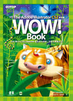 The Adobe Illustrator CS2 WOw! Book中文版