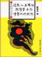 道教入世轉向與儒學世俗神學化的關係