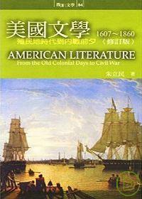 美國文學1607-1860:從殖民地時代到內戰前夕